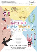 小鳥の学校発表公演『Let's GO Little World みんなが知らないお話へ』