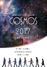 COSMOS 2017