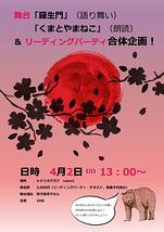 舞台「羅生門」「くまとやまねこ」&リーディングパーティ!