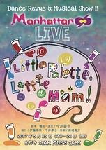 Manhattan96 LIVE ~Little Palette,Little Mam!~