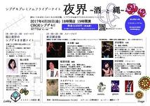 シブゲキプレミアムフライデーナイト 『夜界~酒と縄〜』