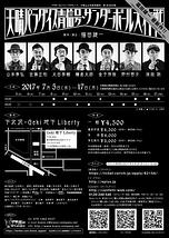 天晴パラダイス青信号〜サンダーボール大作戦
