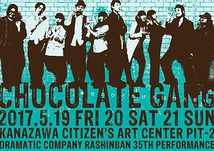 『CHOCOLATE GANG』
