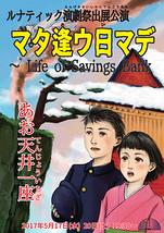 マタ逢ウ日マデ  ~Life of Savings Bank
