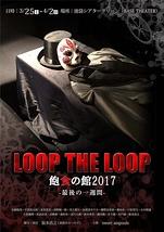 舞台版 LOOP THE LOOP 飽食の館 -最後の一週間-