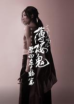 ミュージカル『薄桜鬼』原田左之助 篇