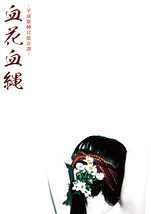 -平成緊縛官能奇譚-『血花血縄』