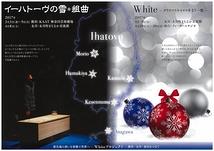 『イーハトーヴの雪*組曲』『White-クリスマスキャロルをもう一度-』