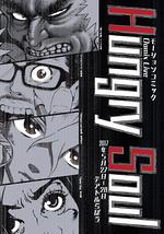 Domixモーションコミックlive -Hungry Soul-