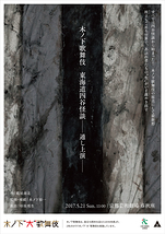 東海道四谷怪談-通し上演-