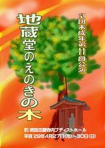 地蔵堂のえのきの木