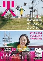 『secret7 × 三俣婦人会』