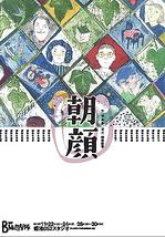 「朝顔」日本凱旋公演