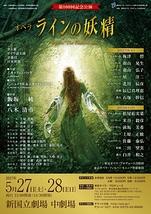 オペラ「ラインの妖精」日本初演