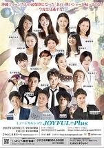 ミュージカルショウJOYFUL+Plus