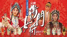 京劇「楊門女将2017」天津京劇院日本公演