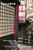 三島由紀夫 作「只ほど高いものはない」