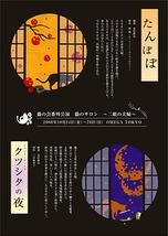 猫のサロン ~二組の夫婦~