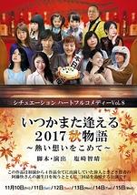 阿藤 快 三回忌追悼公演 2017秋物語