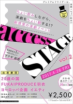 access STAGE vol.2