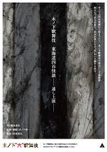 木ノ下歌舞伎『東海道四谷怪談ー通し上演ー』