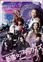 新宿☆アタッカーズ season2-熱海殺人事件-