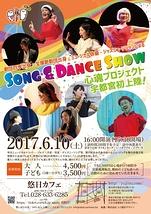 Song&Dance Show