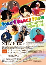Song&Dance Show
