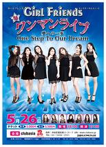 GIRL FRIENDS ダンスボーカルユニット 初ワンマンライブ