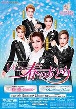 2017年大阪松竹座 レビュー春のおどり