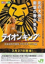 ライオンキング【札幌】