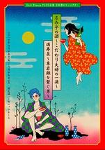 るみ子のお酒~こだわり夫婦の一滴/満寿泉〜岩瀬を繋ぐ男