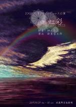 虹彩~IRIS~