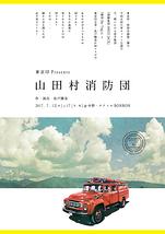 山田村消防団