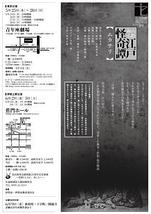 江戸怪奇譚~ムカサリ