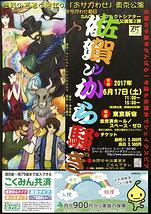 SAGAパーフェクトシアター東京公演第2弾 『 佐賀ンから騒ぎ』