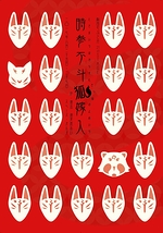 『時参不斗狐嫁入』