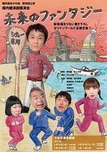 堀内健演劇講演会 未来のファンタジー