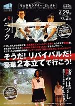 THEATRE MOMENTS『パニック』再演決定!!同時上演 820製作所『踏みはずし(Retake)』