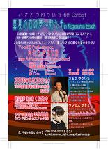 さとうゆういち6thConcert「真夏の夜の夢~歌キチ in Kugenuma Beach」