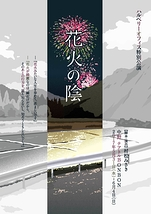 ハルベリーオフィス特別公演『花火の陰』