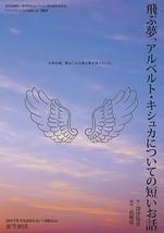 『飛ぶ夢、アルベルト・キシュカについての短いお話』