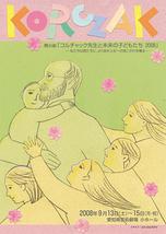 コルチャック先生と未来の子どもたち 2008(名古屋公演)