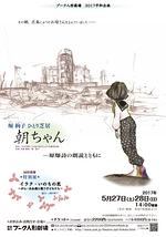 堀絢子ひとり芝居「朝ちゃん」