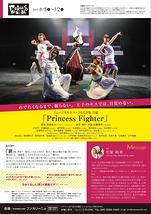 ミュージカルユニットもえぎ色公演「Princess Fighter」