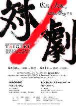 INAGO-DX ROUND INTERVAL DASH vol.3『対×劇』