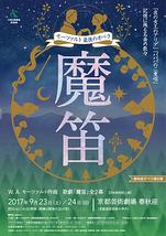 W.A.モーツァルト作曲 歌劇『魔笛』全2幕