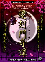 還刻門奇譚〜リローデッド・ゲート ゼロ〜