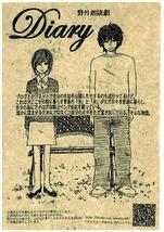 野外朗読劇 「diary」- 2008
