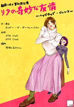 リタの奇妙な冒険~ヘッジホッグ・ジレンマ~